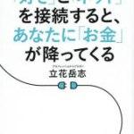 『好き』と『ネット』を接続すると、あなたに『お金』が降ってくる。立花岳志著 (10/100)