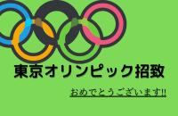 東京オリンピック招致