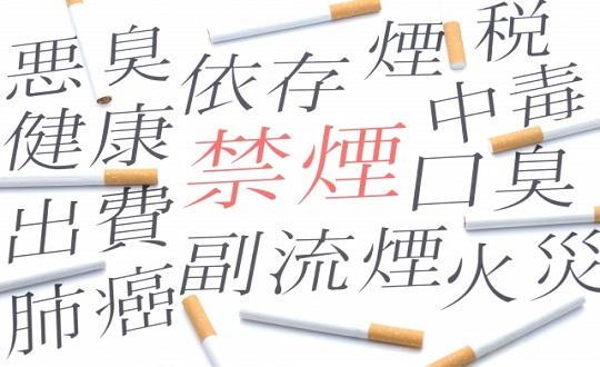 喫煙 肺がん リスク