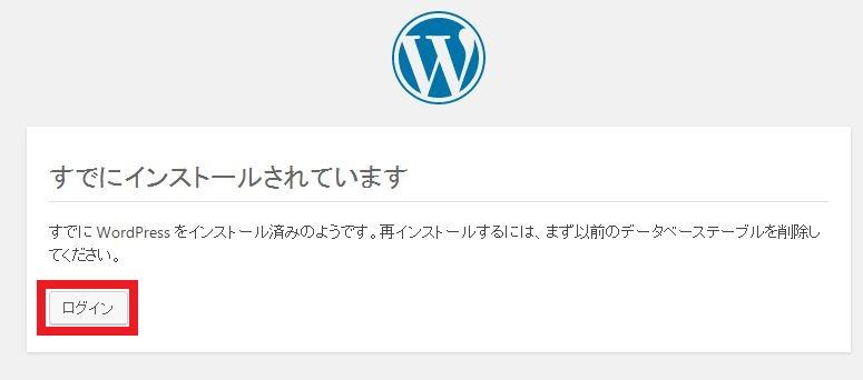 さくらサーバー wordpress ログイン