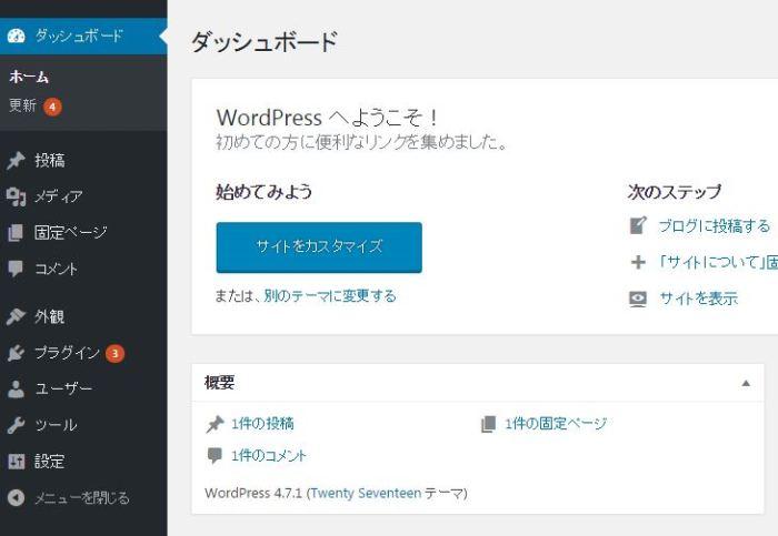 さくらサーバー wordpress ダッシュボード