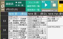 ネットラジオレコーダー8へのバージョンアップでエラー!?対応策は?