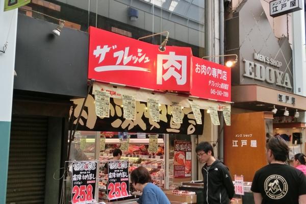 横浜橋通商店街 安い 肉屋