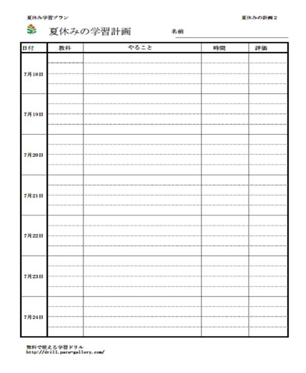 夏休み 宿題 計画 表