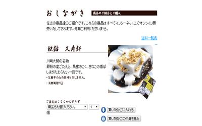 神奈川 お土産 川崎 住吉公式オンラインショップ