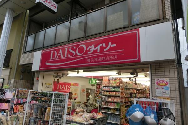 横浜橋通商店街 便利 100円ショップ ダイソー