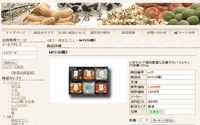 神奈川お土産 鎌倉市 鎌倉まめや公式オンラインショッピング