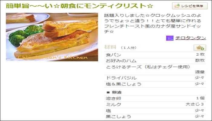 朝食 簡単レシピ モンティクリスト