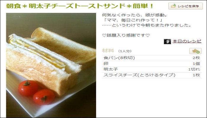 朝食 簡単レシピ 明太子トースト