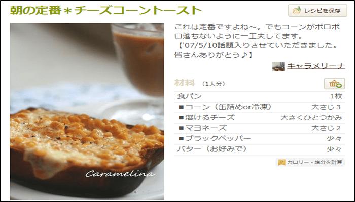 朝食 簡単レシピ コーントースト