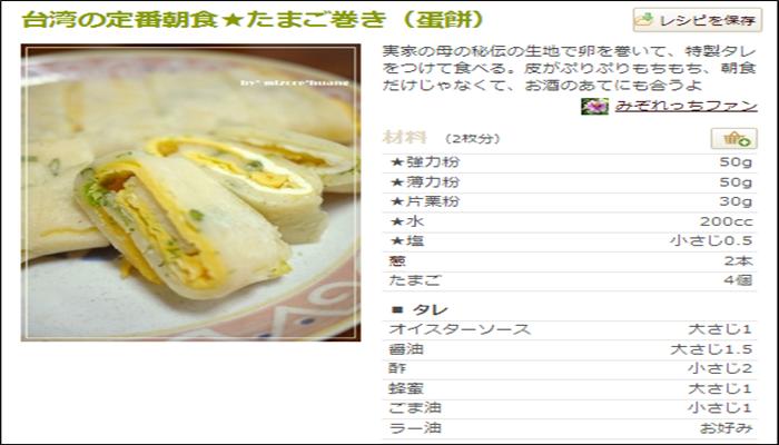 朝食 簡単レシピ 台湾の朝食
