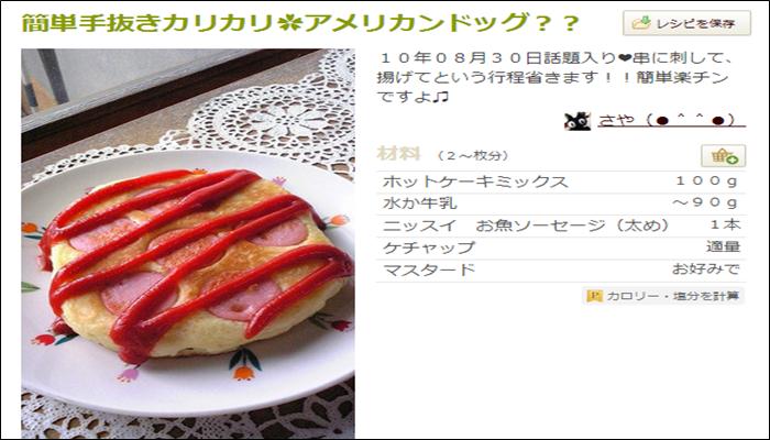 朝食 簡単レシピ アメリカンドッグ