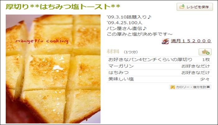 朝食 簡単レシピ はちみつ塩トースト