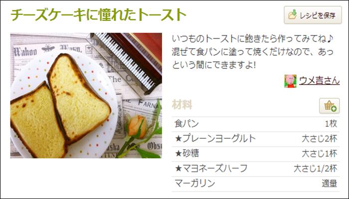 朝食 簡単レシピ チーズケーキトースト