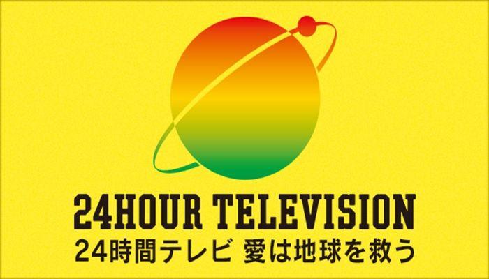夏にすること 24時間テレビを見る