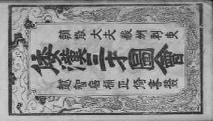 お彼岸 おはぎ 呼び名の書物 和漢三才図会