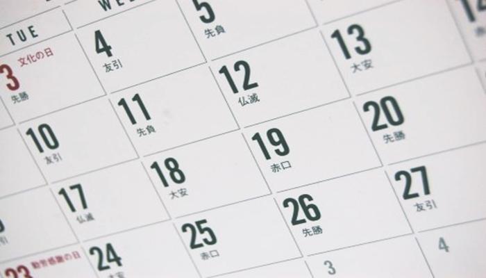一人暮らし 節約術 野菜を買うなら火曜日か水曜日 カレンダー