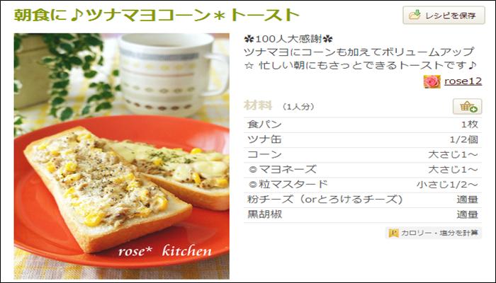 朝食 簡単レシピ おすすめ パン ツナマヨコーントースト