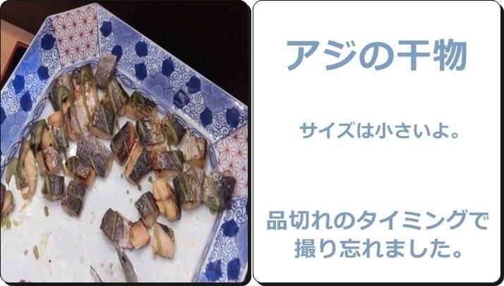 熱海 ニューフジヤホテル バイキング 魚 干物