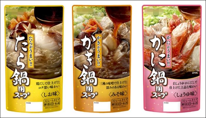鍋スープ 保存方法 パウチタイプ
