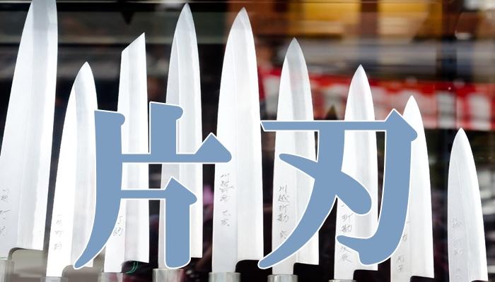 片刃包丁の研ぎ方