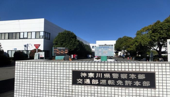 駐車場 神奈川運転免許試験場 免許センター