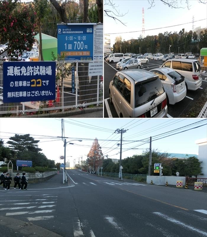 駐車場 神奈川運転免許試験場 免許センター 神奈川運転免許試験場駐車場