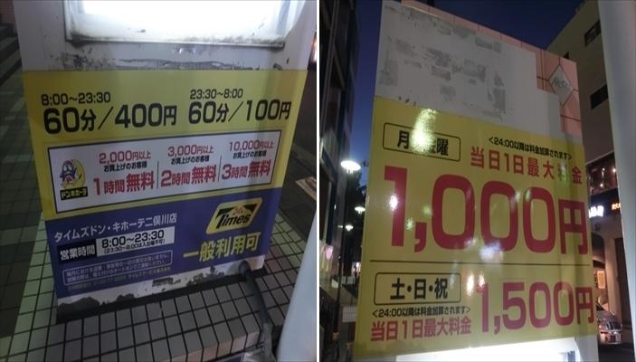 駐車場 神奈川運転免許試験場 タイムズ ドン・キホーテ