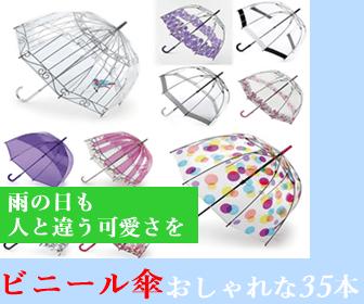 ビニール傘 かわいい おしゃれ