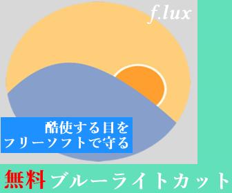 f.lux 設定
