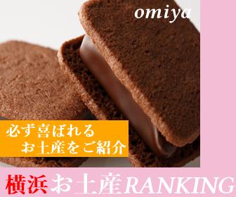 横浜お土産