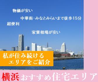 横浜 一人暮らし