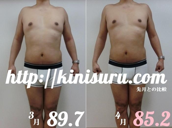簡単なダイエットで10キロ痩せた 先月1ヶ月間の比較画像「全身正面」