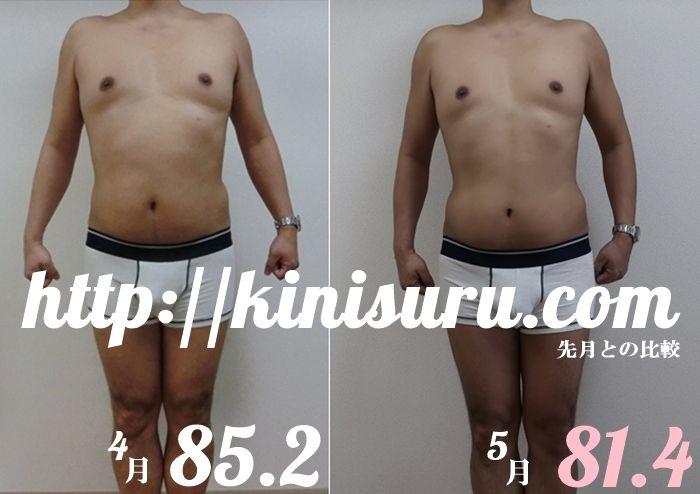 ダイエットで15キロ痩せた先月1ヶ月前との比較画像「全身正面」
