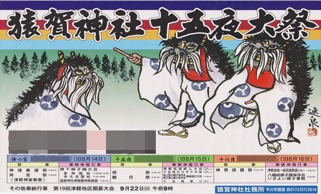 十五夜祭り 猿賀神社 十五夜祭