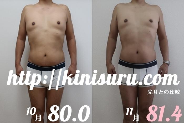 ダイエット9ヶ月目 先月との1ヶ月比較画像 全身前