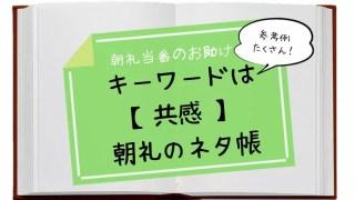 朝礼ネタ帳アイキャッチ