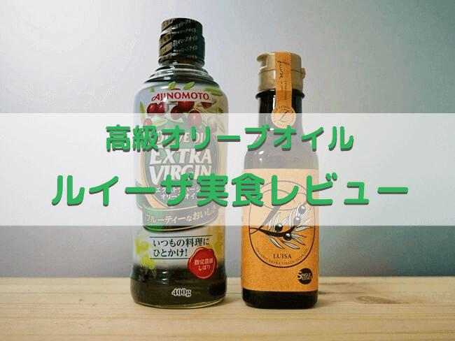 高級オリーブオイル【ルイーザ】と市販品比較