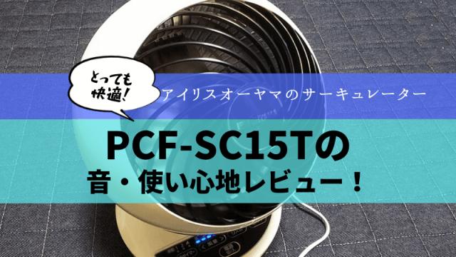 PCF-SC15Tアイキャッチ