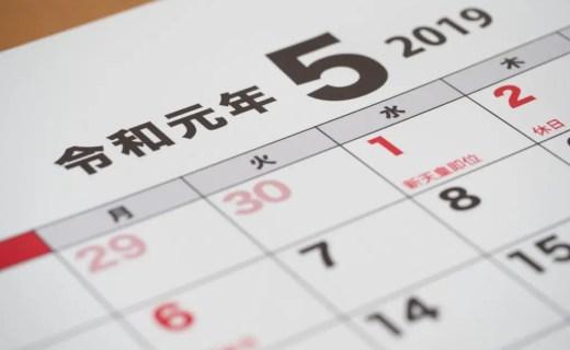 令和元年5月のカレンダーの画像