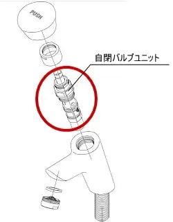 ワンプッシュ式水栓自閉バルブユニット交換