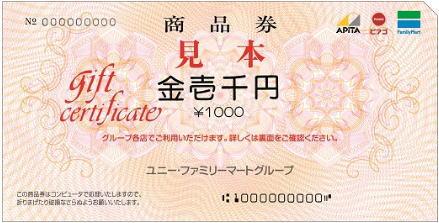 ユニー・ファミリーマートグループ商品券