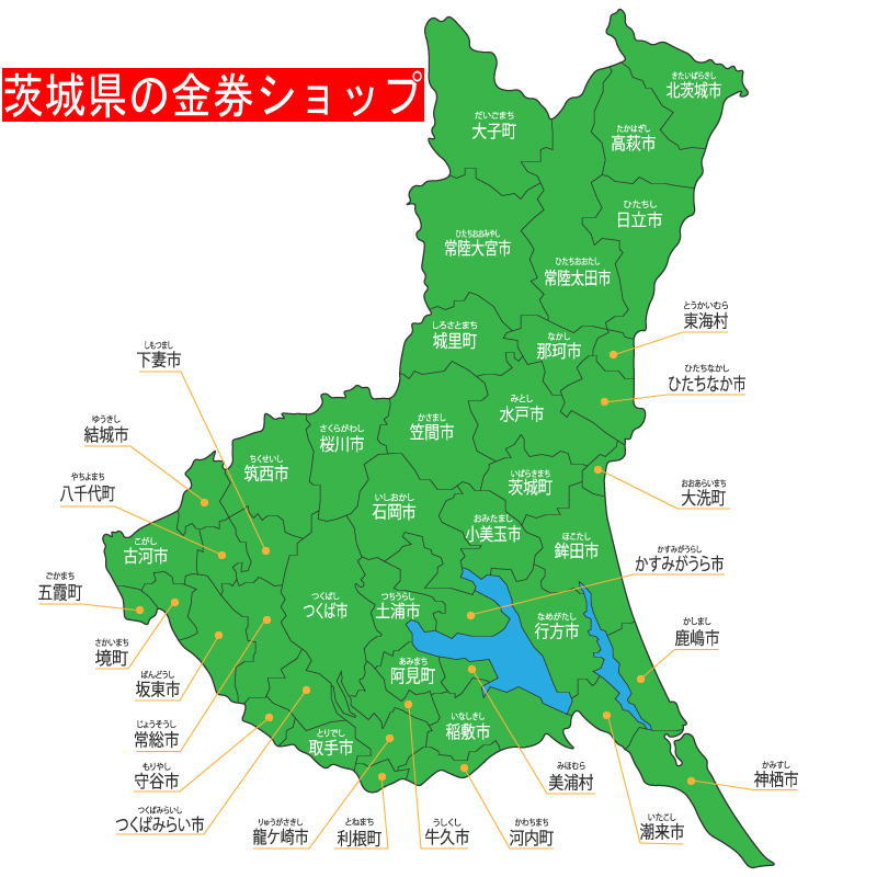 茨城県の金券ショップ