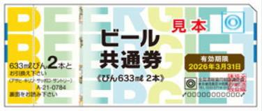ビール券大瓶2本(784円分)