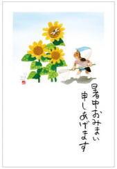暑中見舞い「ひまわり」5枚入り640円お手軽かもめーる