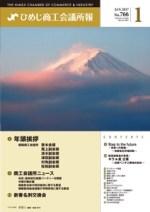 ひめじ商工会議所報1月号表紙