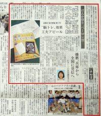 神戸新聞6月10日