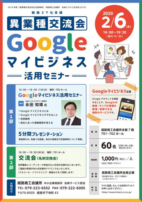 異業種交流会Googleマイビジネス活用セミナー チラシ