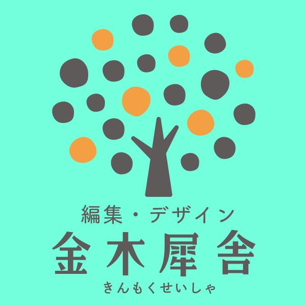 金木犀舎(編集・デザイン)ロゴ