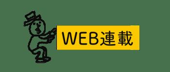 WEB連載
